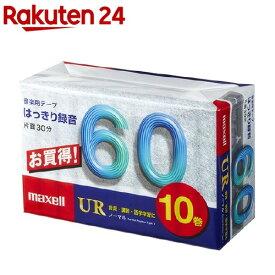 マクセル 音楽用テープ 60分 10巻 UR-60M 10P(1セット)【マクセル(maxell)】
