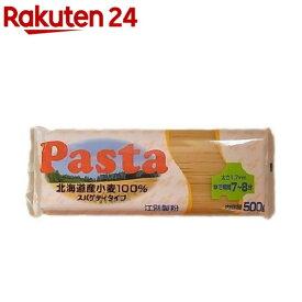 北海道小麦のパスタ(スパゲティタイプ)(500g)【江別製粉】