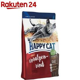 ハッピーキャット スプリーム フォアアルペン リンド(アルパイン ビーフ) 全猫種 成猫用 魚不使用 デンタルケア 大粒(300g)【ハッピーキャット】[キャットフード]