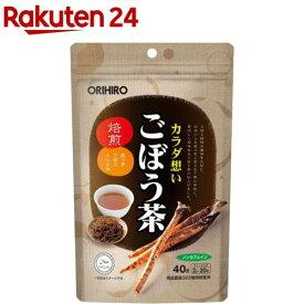 オリヒロ ごぼう茶(2g*20包)【オリヒロ】