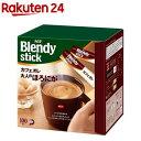 ブレンディ スティック コーヒー カフェオレ 大人のほろにが(10g*100本入)【ブレンディ(Blendy)】