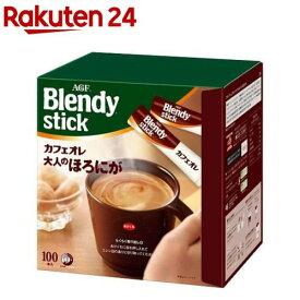 ブレンディ スティック コーヒー カフェオレ 大人のほろにが(9g*100本入)【ブレンディ(Blendy)】