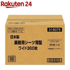日本製 業務用シーツ薄型 ワイド(360枚)