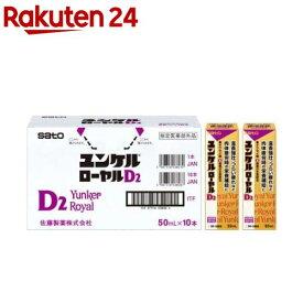 ユンケルローヤルD2(50ml*10本入)【3brnd-16】【zx0】【ユンケル】