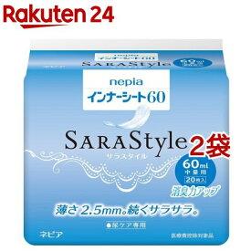 ネピア インナーシート60(20枚入*2袋セット)【ネピア(nepia)】