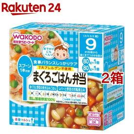 和光堂 栄養マルシェ まぐろごはん弁当(80g*2個入2箱セット)【栄養マルシェ】