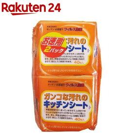 ガンコな汚れのキッチンシート(40枚入*2P)