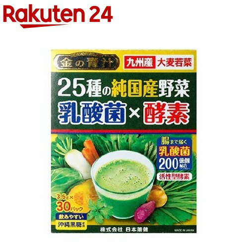 金の青汁 25種の純国産野菜 乳酸菌×酵素(30包)【金の青汁】