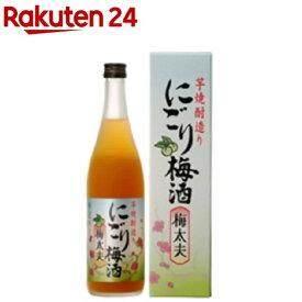 山元酒造 にごり梅酒 梅太夫 リキュール 12度(720mL)