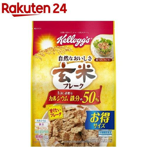 ケロッグ 玄米フレーク 徳用(400g)【kzx】【玄米フレーク】