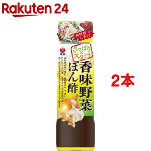 盛田 香味野菜ぽん酢(230g*2本セット)【盛田(MORITA)】