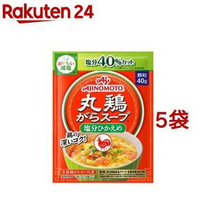 味の素KK 丸鶏がらスープ 塩分ひかえめタイプ(40g*5コセット)