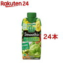 野菜生活100 Smoothie グリーンスムージーMix(330ml*24本セット)【3brnd-7】【野菜生活】