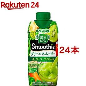 野菜生活100 Smoothie グリーンスムージー ゴールド&グリーンキウイMix(330ml*24本セット)【野菜生活】