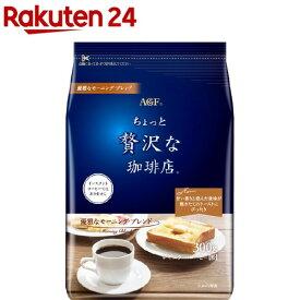 ちょっと贅沢な珈琲店 レギュラー・コーヒー 優雅なモーニング・ブレンド(300g)
