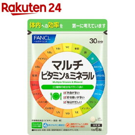 ファンケル マルチビタミン&ミネラル(180粒入)【ファンケル】