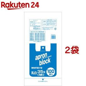 オルディ エプロンブロック 乳白 35号 幅350*高430*厚0.016mm(100枚入*2コセット)