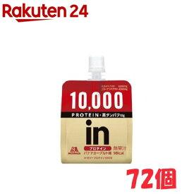 【訳あり】森永製菓 inゼリー プロテイン10000 バナナヨーグルト味(120g*72個セット)【ウイダー(Weider)】