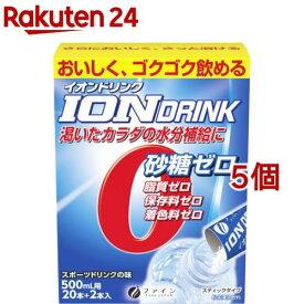 イオンドリンク スポーツドリンク味(70.4g(3.2gx22包)*5コセット)【ファイン】