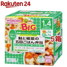 ビッグサイズの栄養マルシェ 鮭根菜五目ごはん(130g+80g*5コセット)【栄養マルシェ】