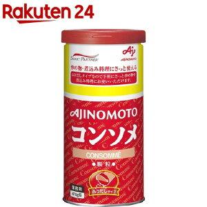 味の素 コンソメ ふりだしタイプ 業務用(470g)【味の素(AJINOMOTO)】