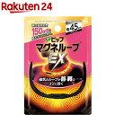 ピップ マグネループEX 高磁力タイプ ブラック 45cm(1コ入)【KENPO_13】【zaiko10】【ピップマグネループEX】