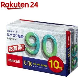 マクセル 音楽用テープ 90分 10巻 UR-90M 10P(1セット)【マクセル(maxell)】