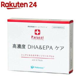 パラソルヘルスケア 高濃度DHA&EPAケア(40カプセル)【パラソルヘルスケア】