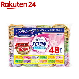 HERS バスラボ アソート 人気の香り(48錠)【バスラボ】[入浴剤]