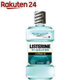 薬用リステリン クールミント ゼロ 低刺激タイプ(250mL)【LISTERINE(リステリン)】
