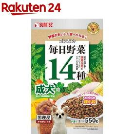 ゴン太の毎日野菜14種 成犬用(550g)【ゴン太】[ドッグフード]