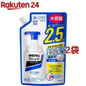 メンズビオレ 泡タイプ洗顔料 スパウト(330ml*2袋セット)【メンズビオレ】
