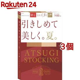 アツギ ストッキング 引きしめて美しく。夏。ヌーディベージュ M-L(3足組入*3個セット)【アツギ(ATSUGI)】