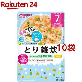 和光堂 グーグーキッチン とり雑炊 7ヵ月〜(80g*10コセット)【wako11ki】【グーグーキッチン】