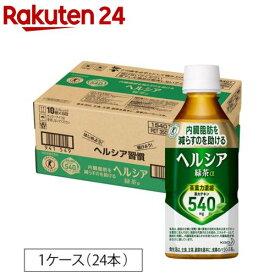 【訳あり】ヘルシア緑茶(350ml*24本入)【イチオシ】【ヘルシア】