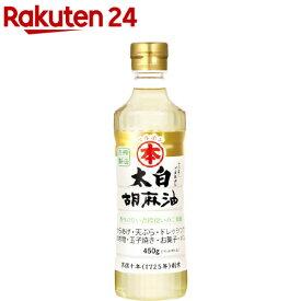 マルホン 太白胡麻油 ペット(450g)【spts4】【マルホン】