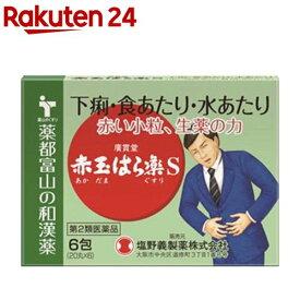 【第2類医薬品】廣貫堂 赤玉はら薬S(6包)【廣貫堂】