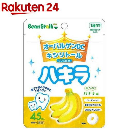 ビーンスターク ハキラ バナナ味(45粒)【ビーンスターク ハキラ】