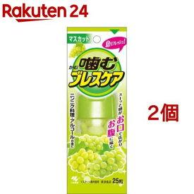 噛むブレスケア マスカット(25粒*2コセット)【ブレスケア】