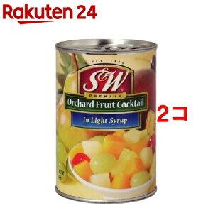 S&W フルーツカクテル 4号缶(420g*2コセット)[缶詰]