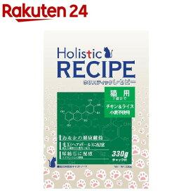 ホリスティックレセピー 猫用(330g)【ホリスティックレセピー】[キャットフード]