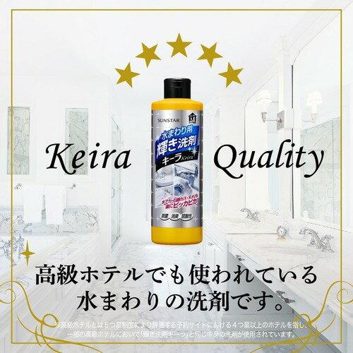 水まわり用輝き洗剤キーラ