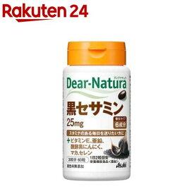 ディアナチュラ 黒セサミン 30日(60粒)【Dear-Natura(ディアナチュラ)】