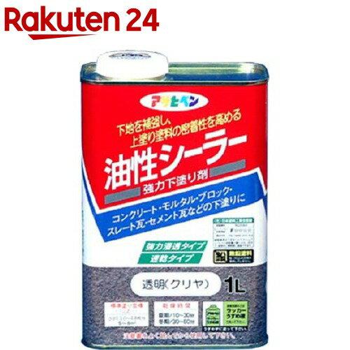 アサヒペン 油性シーラー 透明(クリヤ)(1L)【アサヒペン】【送料無料】