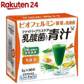 リビタ ファイバープラスケア 乳酸菌入り青汁(3g*30袋入)【リビタ】