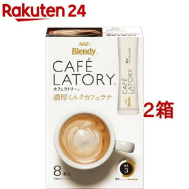 ブレンディ カフェラトリー スティック コーヒー 濃厚ミルクカフェラテ(10g*8本入*2箱セット)【ブレンディ(Blendy)】
