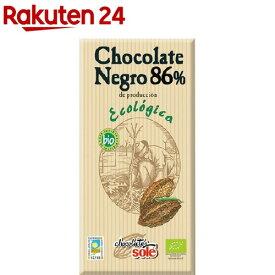 チョコレートソール オーガニック ダークチョコレート 86%(100g)【Chocolate Sole(チョコレートソール)】