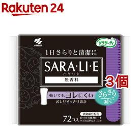 サラサーティ サラリエ 無香料(72コ入*3コセット)【サラサーティ】