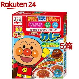 アンパンマンミニパックカレー ポークあまくち(2食入*5コ)