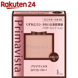 プリマヴィスタ きれいな素肌質感 パウダーファンデーション ピンクオークル 03(9g)【Prima2】【プリマヴィスタ(Primavista)】